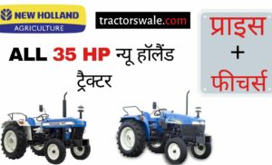 35 HP New Holland Tractor Price Specifications Overview Review