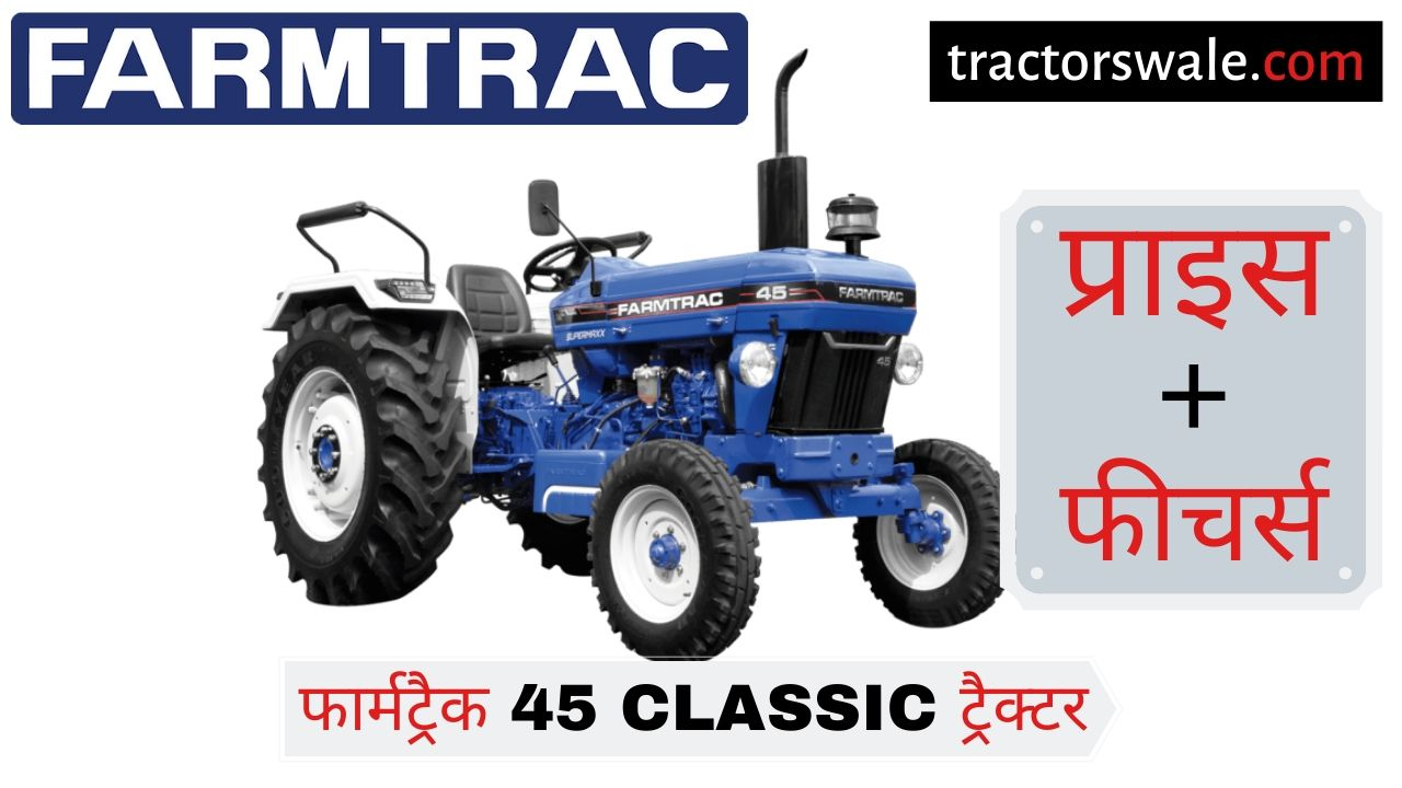 Farmtrac 45 Classic tractor price specifications Overview mileage