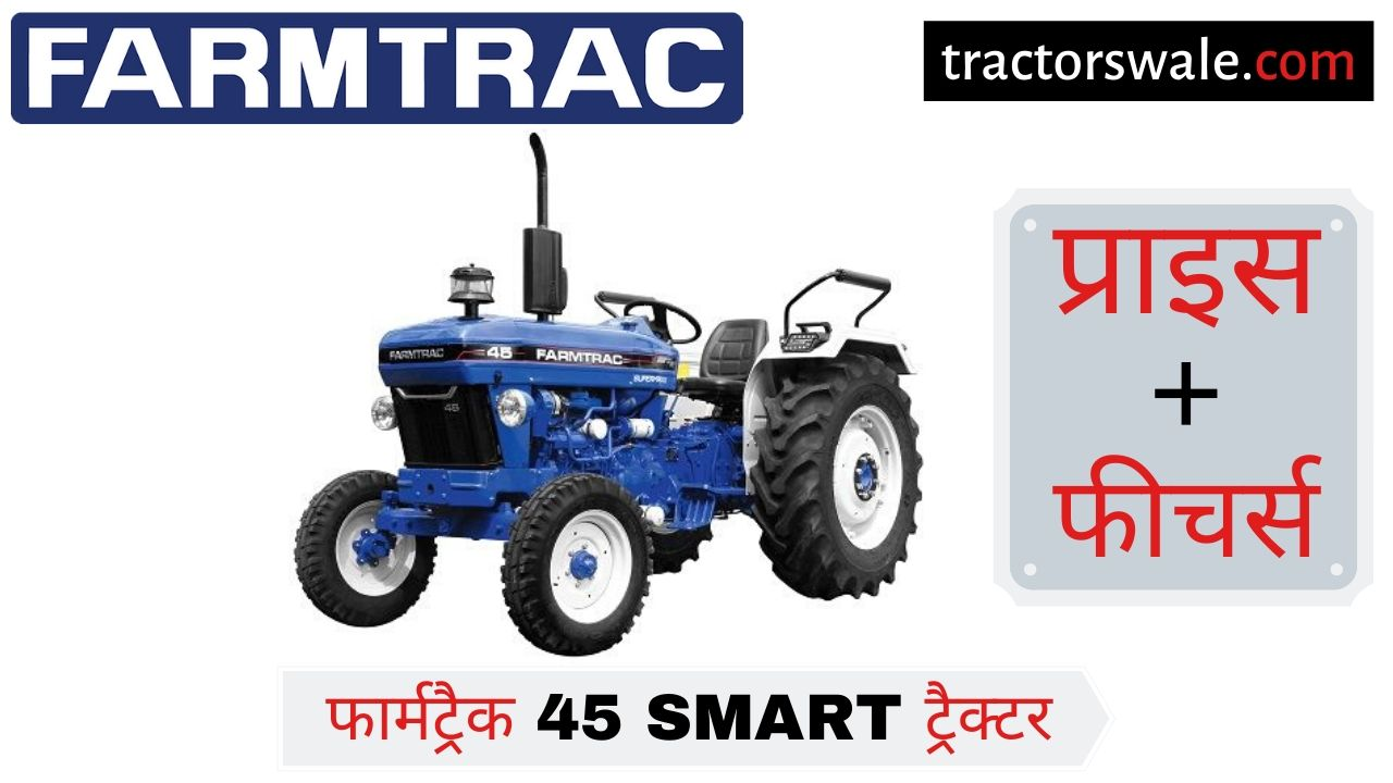Farmtrac 45 Smart tractor price mileage specifications full overview