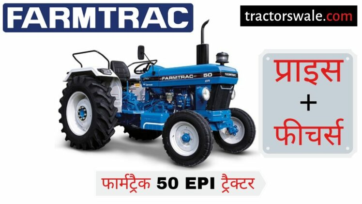 Farmtrac 50 EPI tractor price in India Specifications Engine details HP