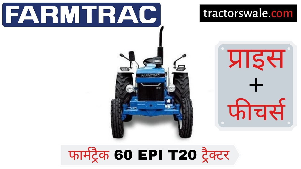 Farmtrac 60 t20 tractor price specifications overview full review