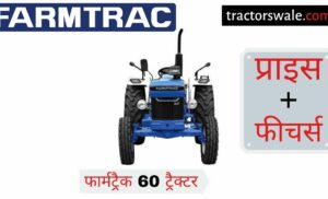 Farmtrac 60 tractor price specification overview Mileage