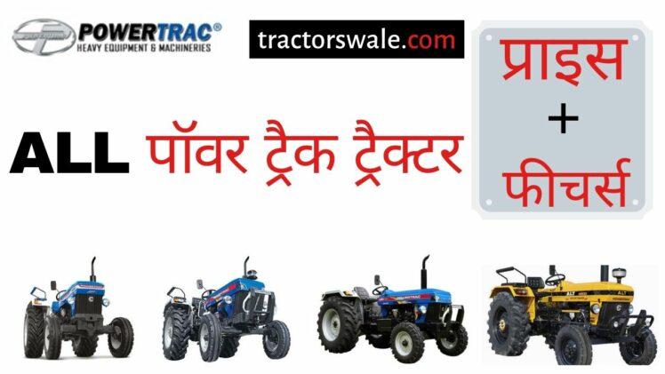 PowerTrac Tractors Price List In India 2019 – PowerTrac Tractor