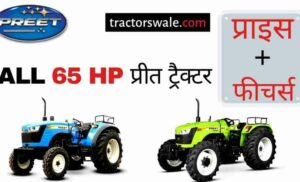 65 HP Preet tractor price specifications overview mileage