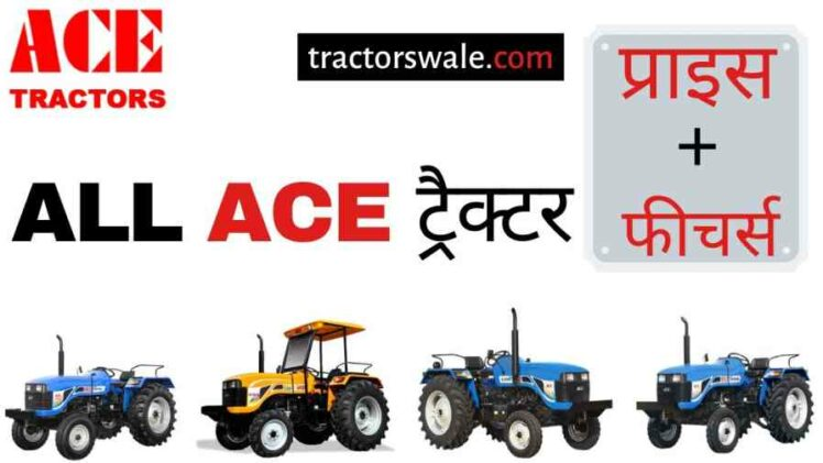 ACE Tractor Price Specifications Mileage [2020] | ACE Tractors