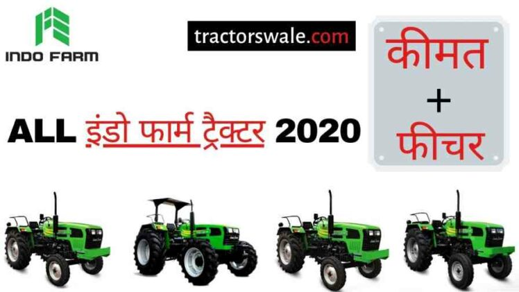 All Indo Farm Tractors Price List Specifications Review [2020]