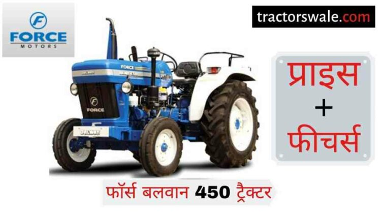 Force BALWAN 450 Tractor Price Specifications Mileage [2020]