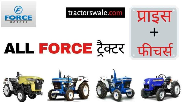 Force Tractor Price Specifications Mileage [2020]   Balwan Tractor