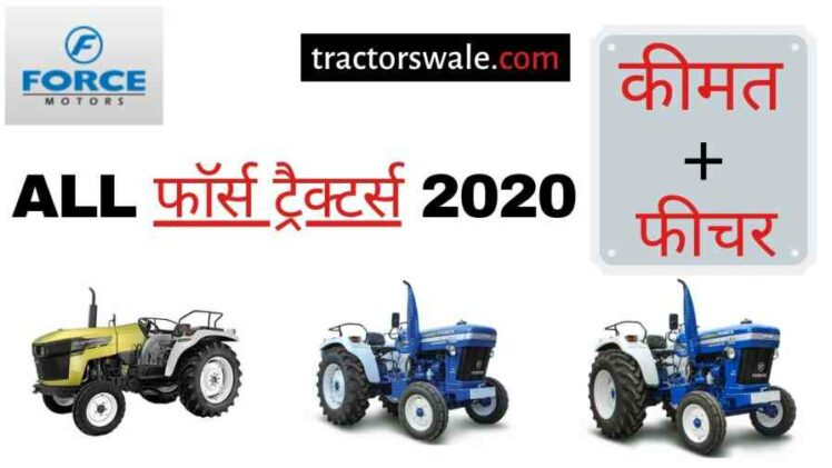 Force Tractors Price Specifications Mileage Review [2020]