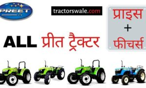 Preet Tractor Price Specifications Mileage Overview in India