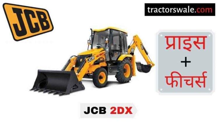 JCB 2DX Backhoe Loader Price Specification | JCB 2DX [2020]
