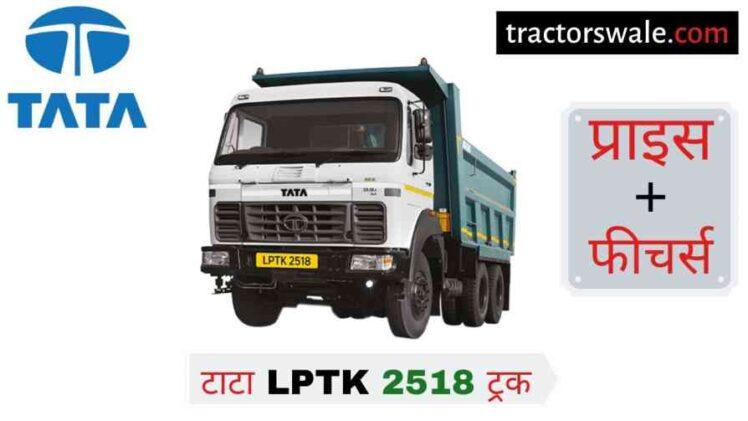 Tata LPTK 2518 Price in India, Specs, Mileage 【Offers 2020】