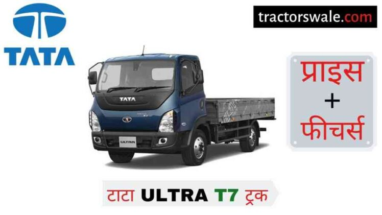 Tata Ultra T7 Twin Tyre Price in India, Specification – TATA Truck