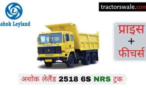 Ashok Leyland 2518 6S NRS Price, Specs, Mileage 【Offers 2020】
