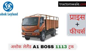 Ashok Leyland A1 BOSS 1113 Price, Specs, Mileage 【Offers 2020】