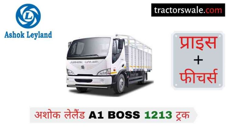 Ashok Leyland A1 BOSS 1213 Price in India, Specs, Mileage | 2020