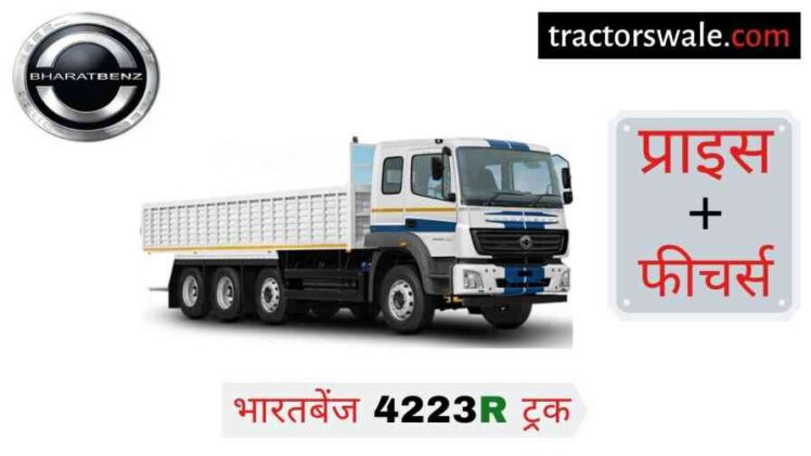 BharatBenz 4223R Price in India, Specs, Mileage 【Offers 2020】