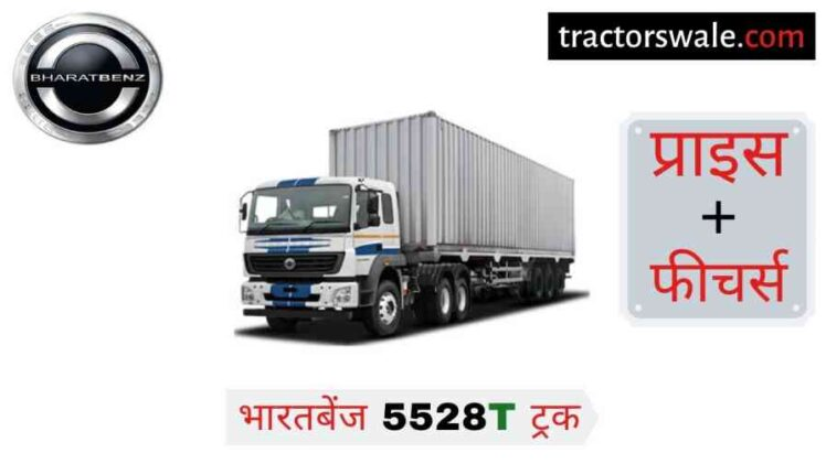 BharatBenz 5528T Price in India, Specs, Mileage 【Offers 2020】