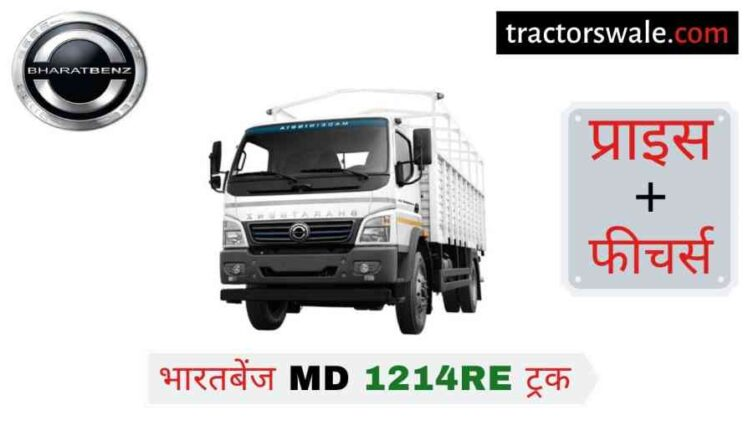 BharatBenz MD 1214RE Price in India, Specs, Mileage 【Offers 2020】