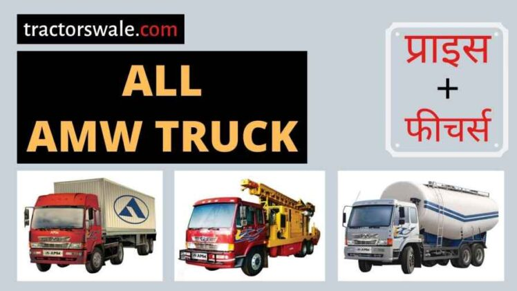 All AMW Trucks Price in India, Specs, Mileage   Offers 2020