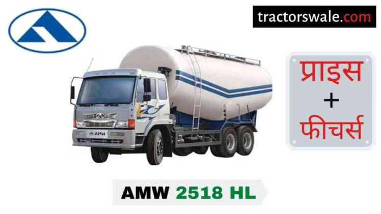 AMW 2518 HL Price in India, Specification, Mileage   2020