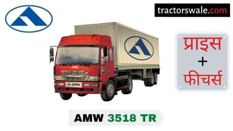 AMW 3518 TR Price in India, Specification, Mileage   2020