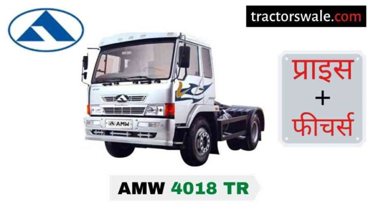 AMW 4018 TR Price in India, Specification, Mileage   2020