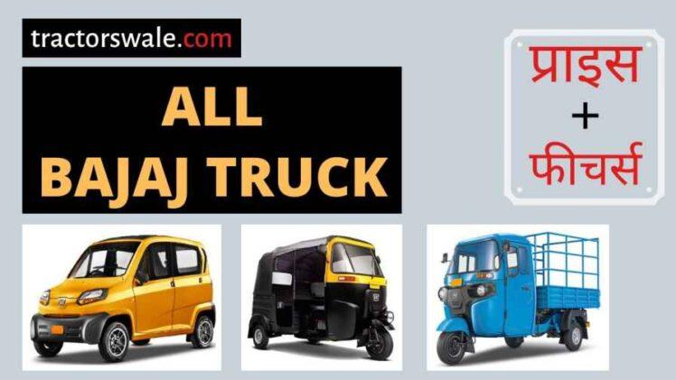 All Bajaj Trucks Price in India, Specs, Mileage | Offers 2020