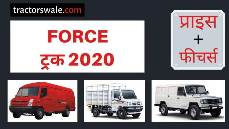 All Force Trucks Price in India, Specs, Mileage | Offers 2020