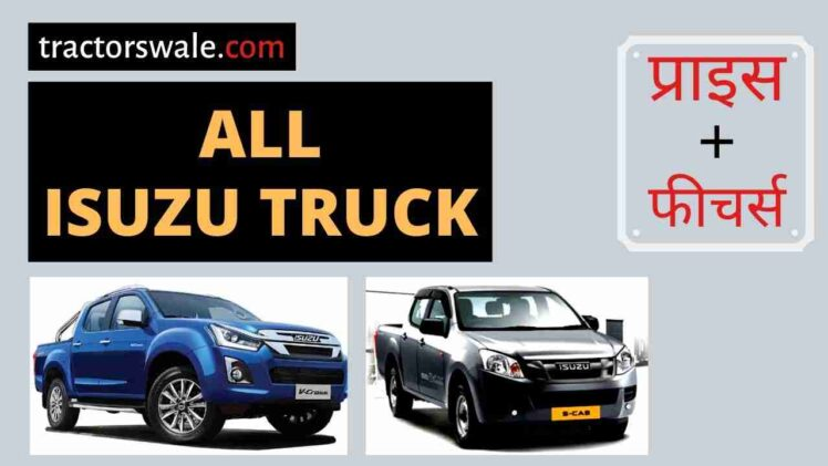 All Isuzu Trucks Price in India, Specs, Mileage   Offers 2020