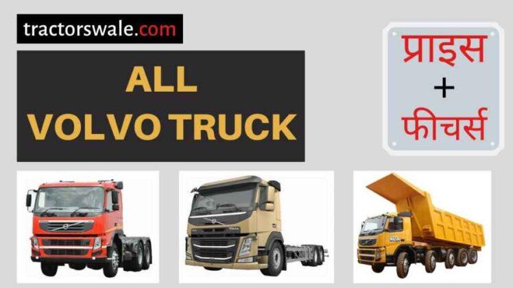 All Volvo Trucks Price in India, Specs, Mileage | Offers 2020