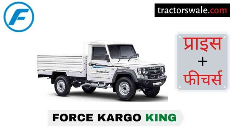 Force Kargo King Price in India, Specs, Mileage | 2020