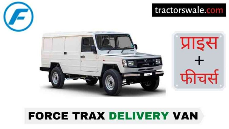 Force Trax Delivery Van Price in India, Specs, Mileage | 2020