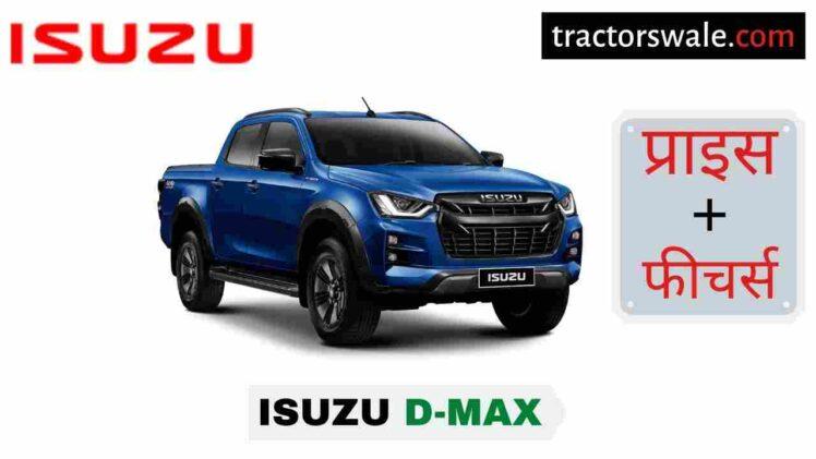 Isuzu D-MAX Price in India, Specification, Mileage   2020