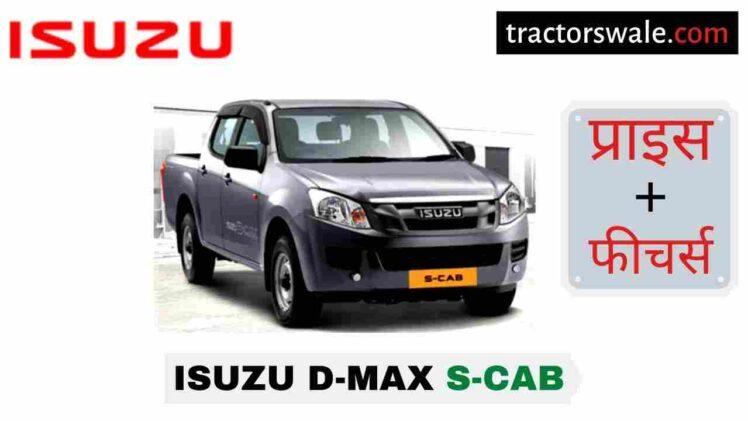 Isuzu D-MAX S-Cab Price in India, Specs, Mileage   2020