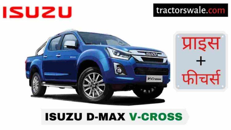 Isuzu D-MAX V-Cross Price in India, Specs, Mileage   2020