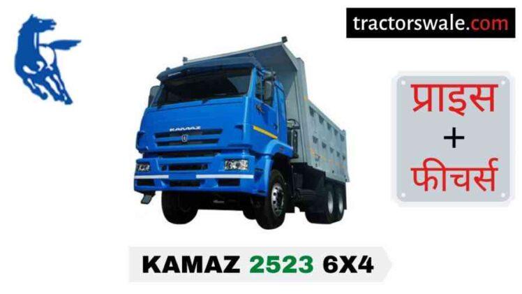 Kamaz 2523 6×4 Price in India, Specification, Mileage | 2020