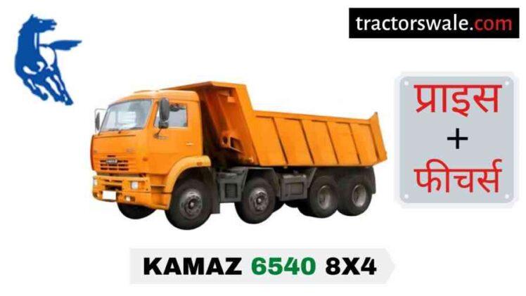 Kamaz 6540 8×4 Price in India, Specification, Mileage | 2020