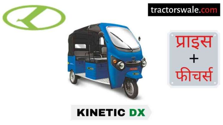 Kinetic DX Price in India, Specs, Mileage, Overview | 2020