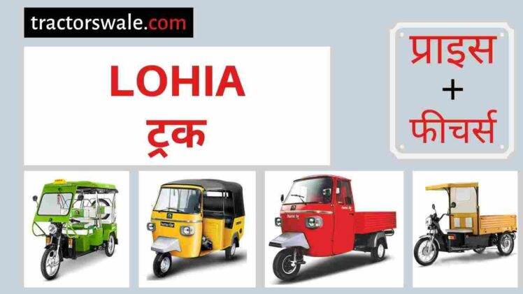 Lohia Trucks Price in India, Specs, Mileage 【Offers 2020】
