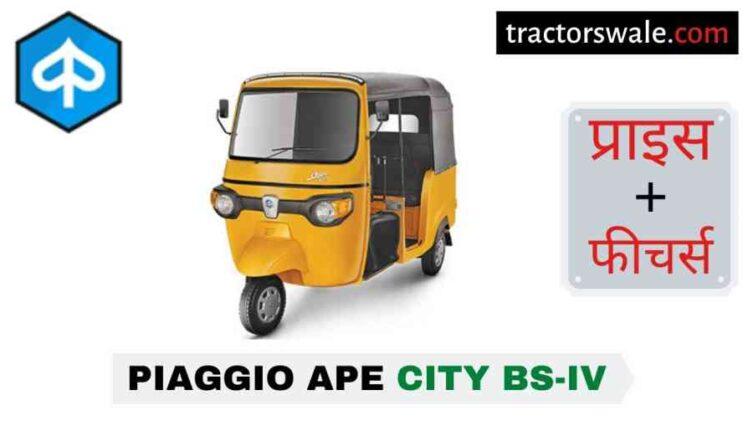Piaggio Ape City BS-IV Price in India, Specs, Mileage | 2020
