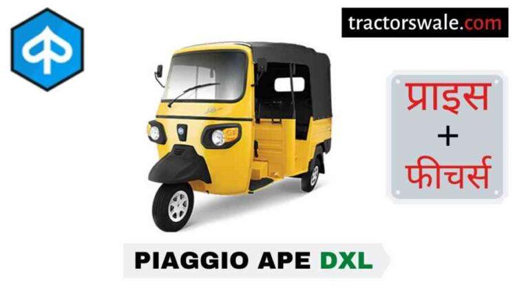 Piaggio Ape DXL Price, Specs, Mileage 【Offers 2020】