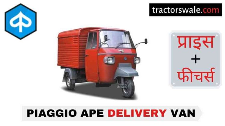 Piaggio Ape Delivery Van Price in India, Specs, Mileage | 2020