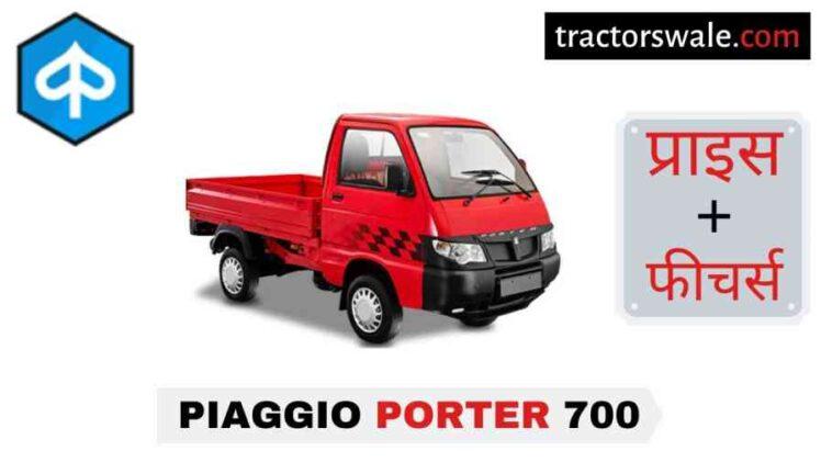 Piaggio Porter 700 Price in India, Specs, Mileage | 2020