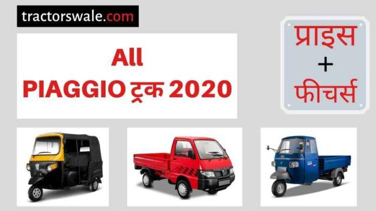 Piaggio Trucks Price in India, Specs, Mileage 【Offers 2020】