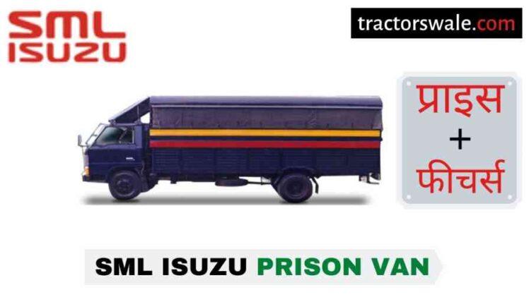 SML Isuzu Prison Van BS-IV Price in India, Specs, Mileage   2020