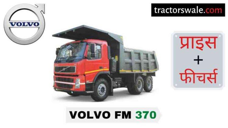 Volvo FM 370 Price, Specification, Mileage 【Offers 2020】