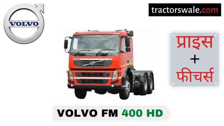 Volvo FM 400 HD Price, Specs, Mileage 【Offers 2020】
