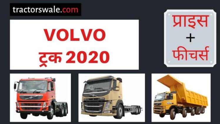 Volvo Trucks Price in India, Specs, Mileage 【Offers 2020】